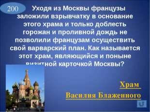 Л.Н.Толстой в романе «Война и мир» так характеризовал это событие: «Дубина на