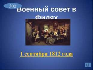 Александр I подписал Манифест об окончании Отечественной войны 6 января 1813