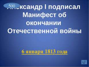 Денис Давыдов 300