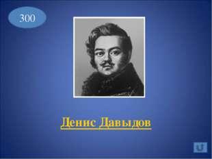 100 Русский полководец и дипломат, ученик и сподвижник А.В.Суворова. Был назн