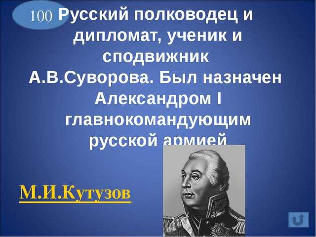 400 Во время Отечественной войны 1812 года командовал 3-й Западной армией, пр...