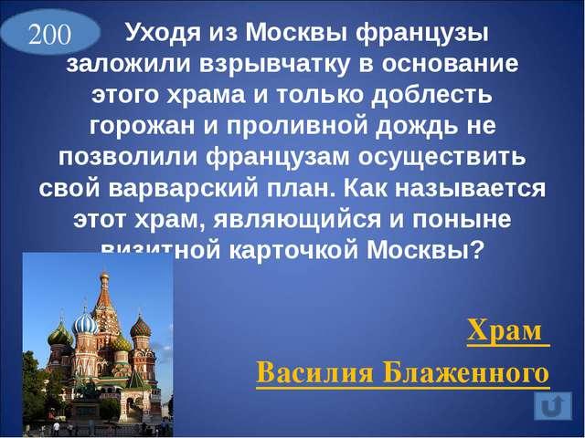Л.Н.Толстой в романе «Война и мир» так характеризовал это событие: «Дубина на...