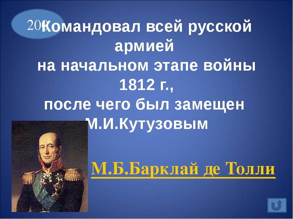 500 Великий французский полководец и государственный деятель, заложивший осно...