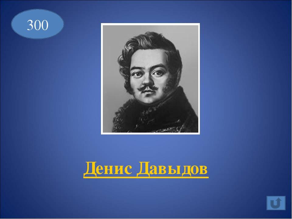 100 Русский полководец и дипломат, ученик и сподвижник А.В.Суворова. Был назн...