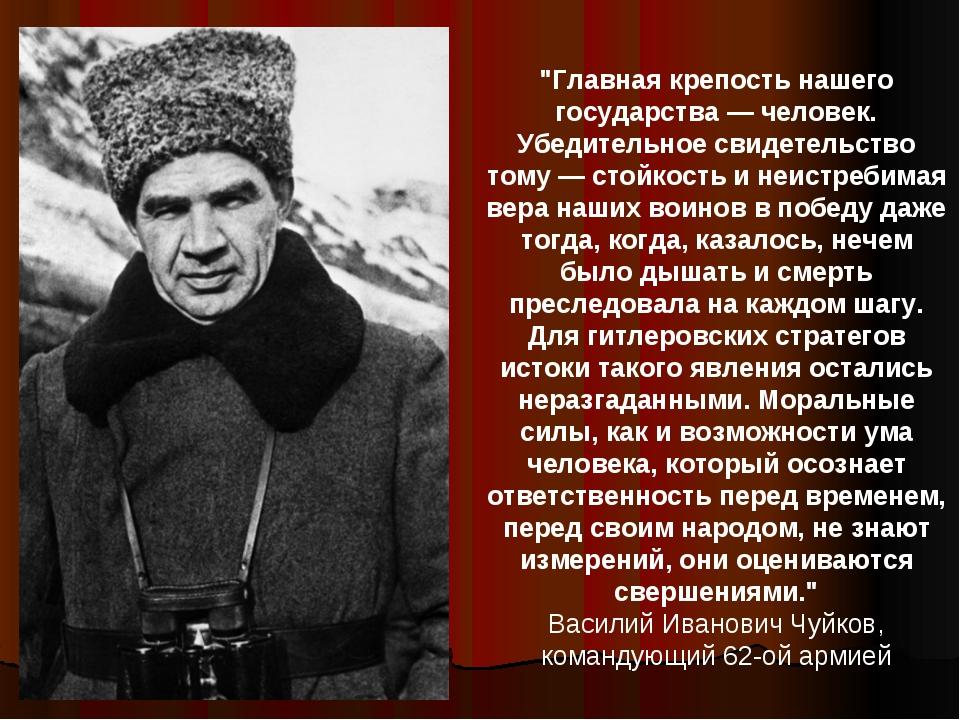 """""""Главная крепость нашего государства — человек. Убедительное свидетельство то..."""