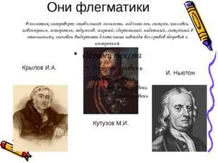 Они флегматики Кутузов М.И. Крылов И.А. И. Ньютон Флегматик-интраверт: стабил