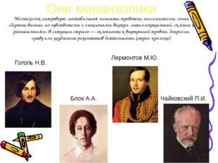 Они меланхолики Лермонтов М.Ю. Чайковский П.И. Гоголь Н.В. Блок А.А. Меланхол