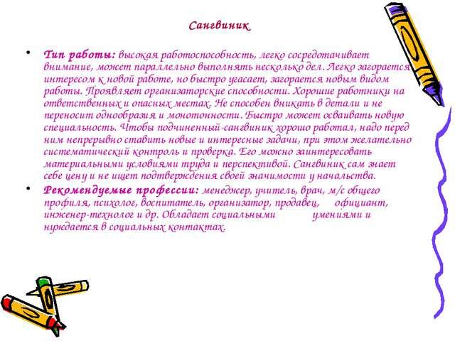 Сангвиник Тип работы: высокая работоспособность, легко сосредотачивает внима...