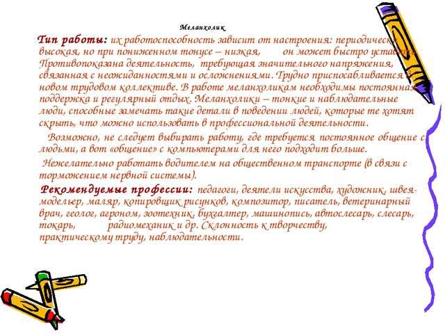 Меланхолик Тип работы: их работоспособность зависит от настроения: периодиче...