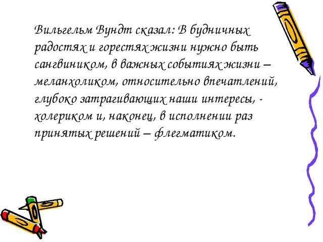 Вильгельм Вундт сказал: В будничных радостях и горестях жизни нужно быть санг...