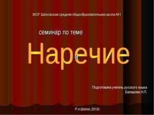 МОУ Шатковская средняя общеобразовательная школа №1 семинар по теме Подготови