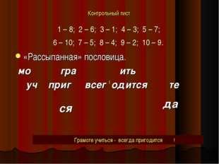 Контрольный лист 1 – 8; 2 – 6; 3 – 1; 4 – 3; 5 – 7; 6 – 10; 7 – 5; 8 – 4; 9 –