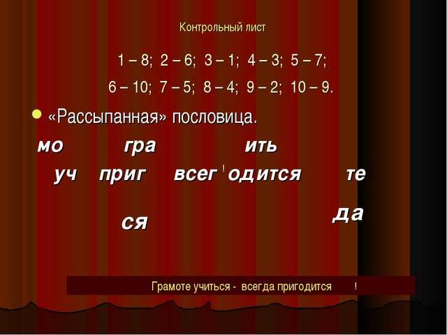 Контрольный лист 1 – 8; 2 – 6; 3 – 1; 4 – 3; 5 – 7; 6 – 10; 7 – 5; 8 – 4; 9 –...