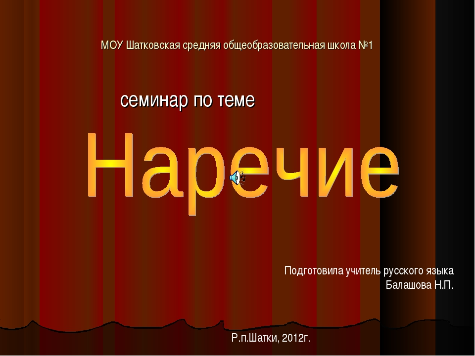 МОУ Шатковская средняя общеобразовательная школа №1 семинар по теме Подготови...