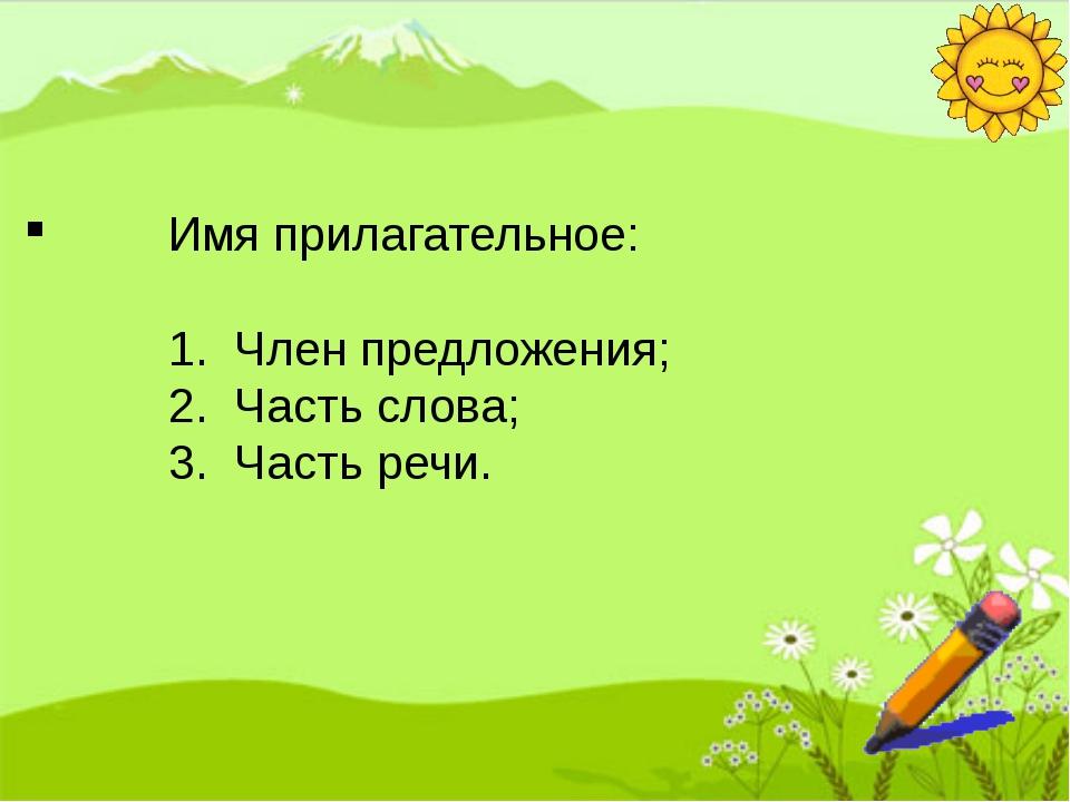 Имя прилагательное: 1. Член предложения; 2. Часть слова; 3. Часть речи.