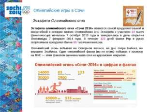 Олимпийские игры в Сочи Эстафета Олимпийского огня Эстафета олимпийского огня