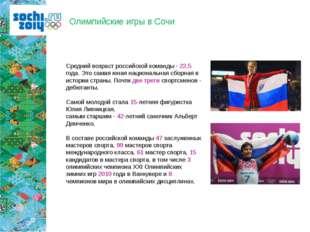 Олимпийские игры в Сочи Средний возраст российской команды - 22,5 года. Это с
