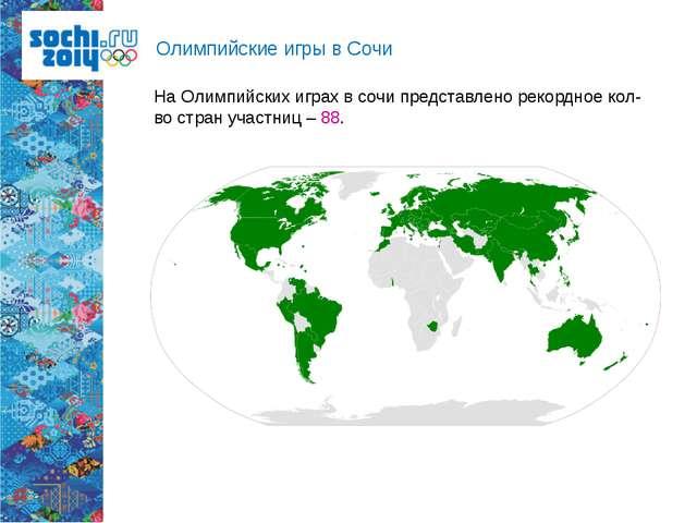 Олимпийские игры в Сочи На Олимпийских играх в сочи представлено рекордное ко...