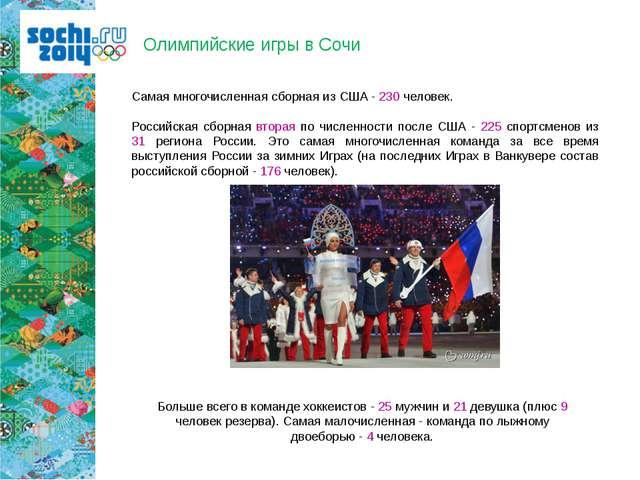 Самая многочисленная сборная из США - 230 человек. Российская сборная вторая...