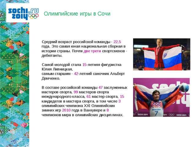 Олимпийские игры в Сочи Средний возраст российской команды - 22,5 года. Это с...