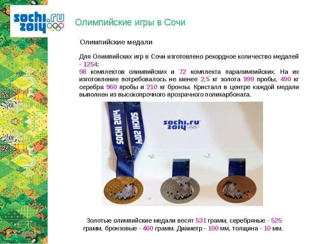 Для Олимпийских игр в Сочи изготовлено рекордное количество медалей - 1254: 9...