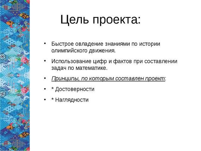 Цель проекта: Быстрое овладение знаниями по истории олимпийского движения. Ис...