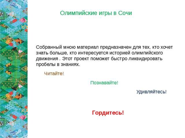Олимпийские игры в Сочи Собранный мною материал предназначен для тех, кто хоч...