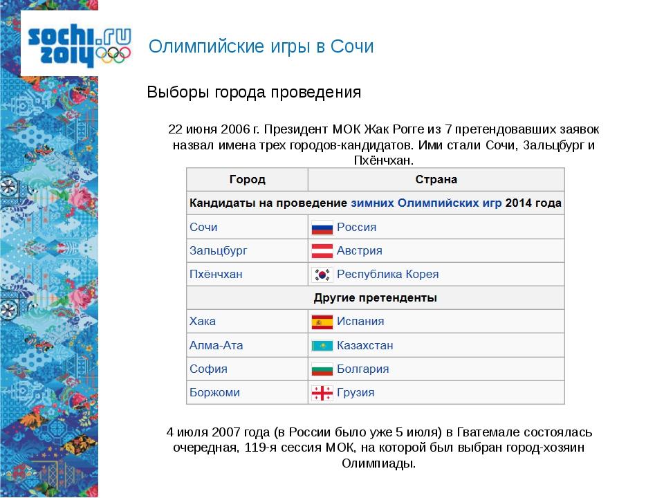 Олимпийские игры в Сочи Выборы города проведения 22 июня 2006 г. Президент МО...