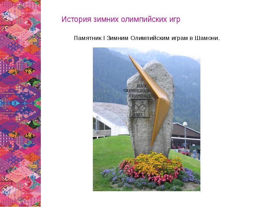 История зимних олимпийских игр Памятник I Зимним Олимпийским играм в Шамони.