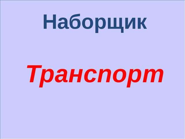 Наборщик Транспорт