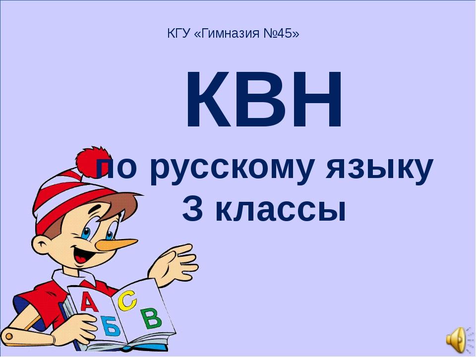 КГУ «Гимназия №45» КВН по русскому языку З классы