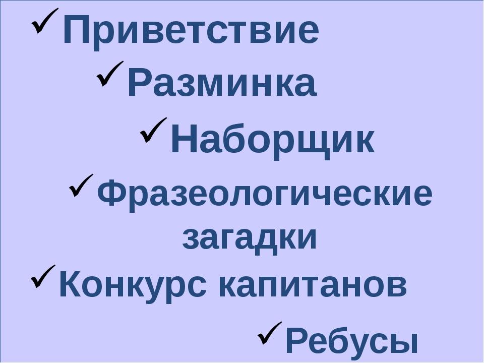 Приветствие Разминка Наборщик Фразеологические загадки Конкурс капитанов Реб...