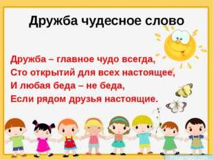 Дружба чудесное слово Дружба – главное чудо всегда, Сто открытий для всех нас