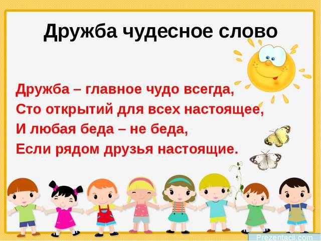 Дружба чудесное слово Дружба – главное чудо всегда, Сто открытий для всех нас...
