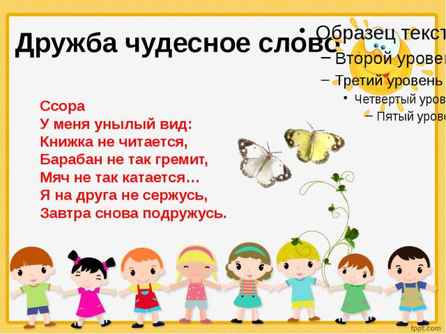 Дружба чудесное слово Ссора У меня унылый вид: Книжка не читается, Барабан не...