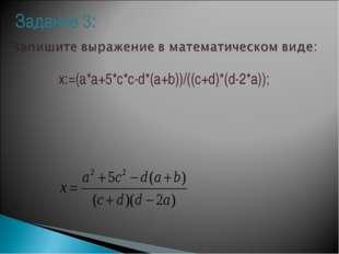 x:=(a*a+5*c*c-d*(a+b))/((c+d)*(d-2*a)); Задание 3:
