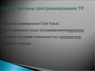 1)язык программирования Тurbo Pascal; 2)интегрированная среда программировани