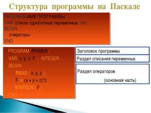 PROGRAM PRIMER ; VAR x, y, z, F : INTEGER ; BEGIN READ ( x, y, z ) ; F := (x