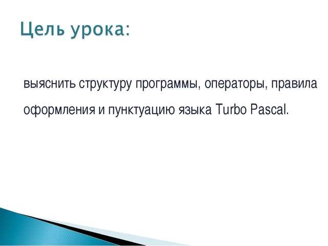 выяснить структуру программы, операторы, правила оформления и пунктуацию язык...