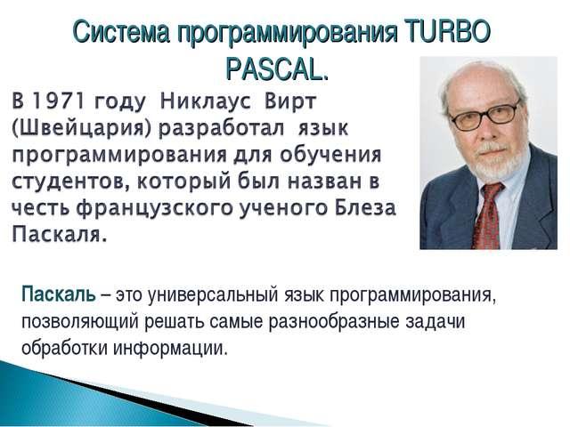 Система программирования TURBO PASCAL. Паскаль – это универсальный язык прог...