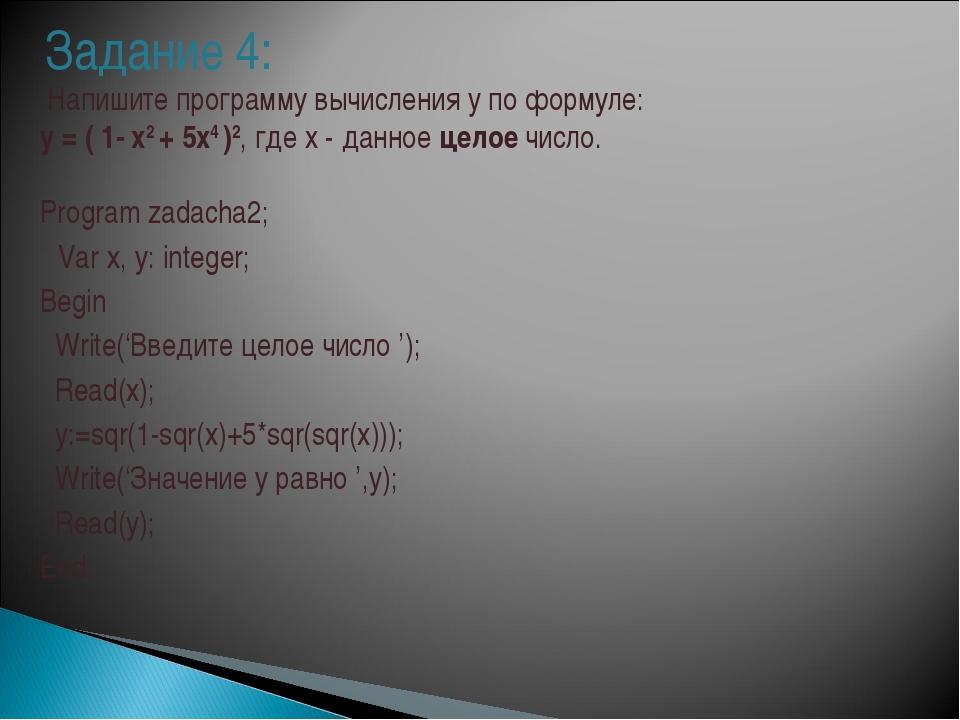 Задание 4: Напишите программу вычисления y по формуле: y = ( 1- x2 + 5x4 )2,...
