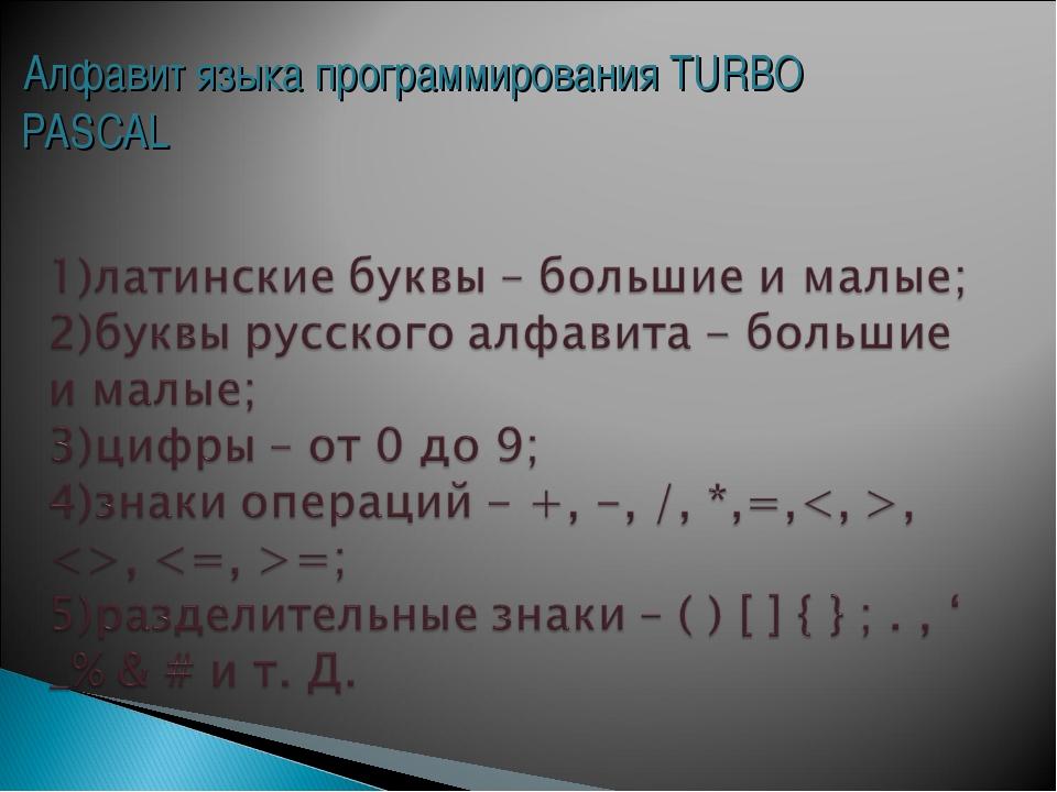 Алфавит языка программирования TURBO PASCAL