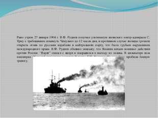 Рано утром 27 января 1904 г. В.Ф. Руднев получил ультиматум японского контр-а