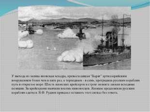 """У выхода из залива японская эскадра, превосходящая """"Варяг"""" артиллерийским во"""