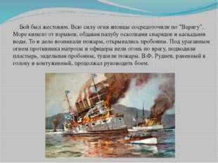 """Бой был жестоким. Всю силу огня японцы сосредоточили по """"Варягу"""". Море кипел"""