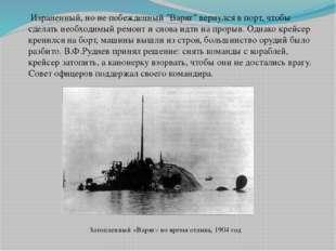"""Затопленный «Варяг» во время отлива, 1904 год Израненный, но не побежденный """""""