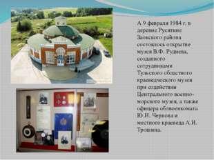 А 9 февраля 1984 г. в деревне Русятине Заокского района состоялось открытие м