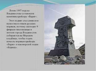 Летом 1997 года во Владивостоке установлен памятник крейсеру «Варяг». Этот п