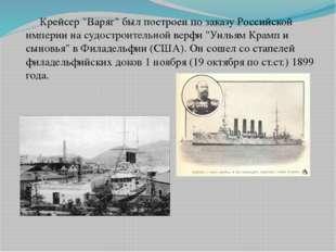 """Крейсер """"Варяг"""" был построен по заказу Российской империи на судостроительно"""