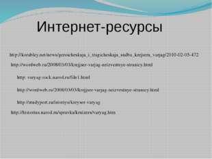 Интернет-ресурсы http://korabley.net/news/geroicheskaja_i_tragicheskaja_sudba
